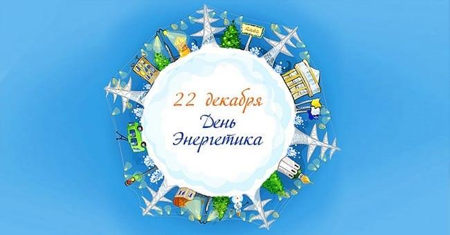 Сегодня профессиональный праздник отмечают энергетики, в том числе и сотрудники одного из старейших предприятий города - Петровских городских электросетей
