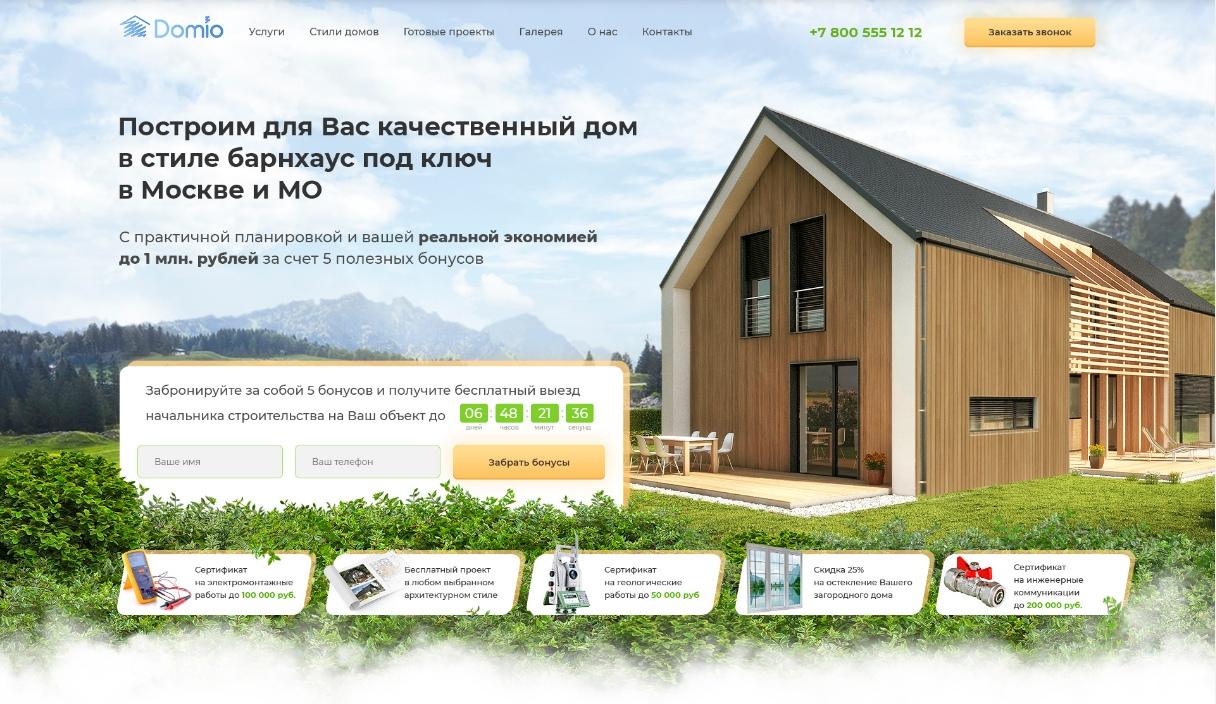 Создание дизайна для сайта с рекламой