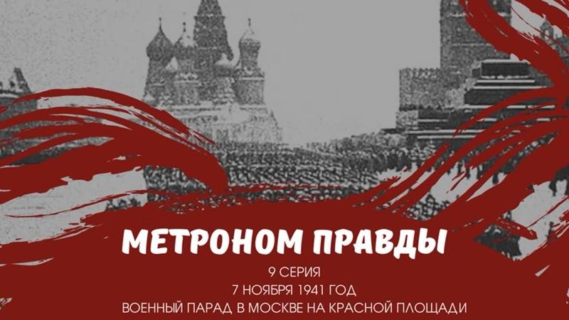 Метроном правды 9 серия 7 ноября 1941 год Военный парад в Москве на Красной площади