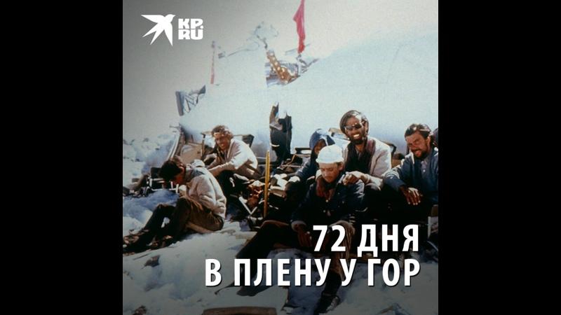 72 дня в плену у гор