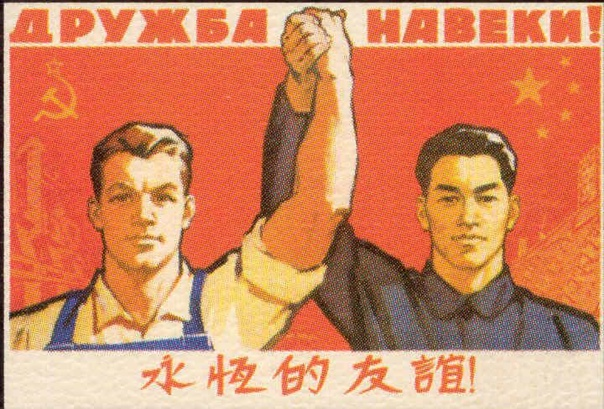 А им все Мао В отношениях двух великих соседей, СССР и Китая, до открытой войны дело никогда не доходило. Однако идеологические разногласия и банальная подозрительность к 1950-м годам настолько