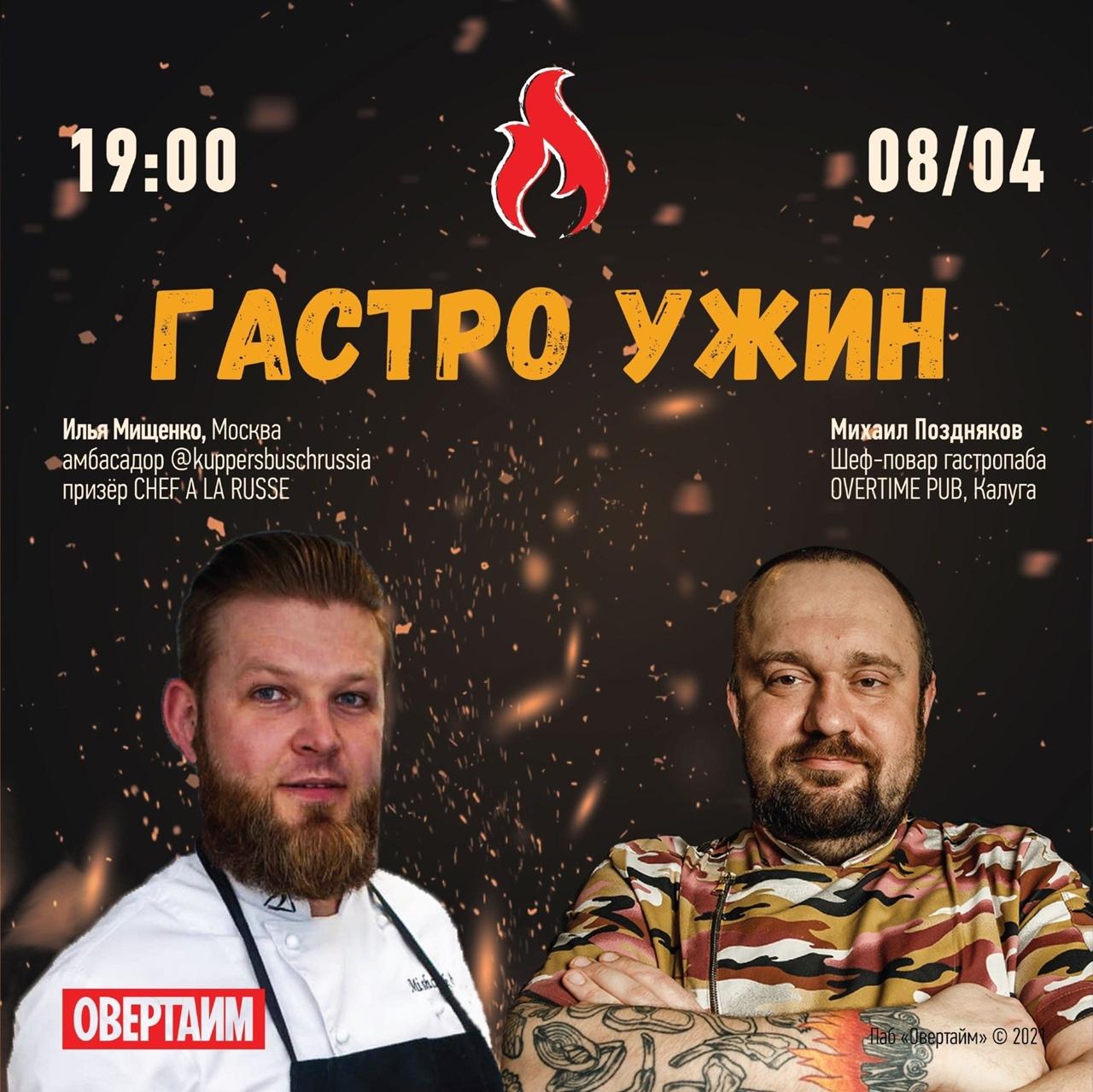Афиша Калуга Ужин в четыре руки