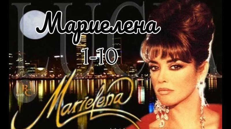 Мариелена 1 10 серии из 229 драма мелодрама США Испания 1992 1985