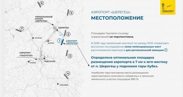 Власти Кузбасса раскрыли грандиозные подробности а...