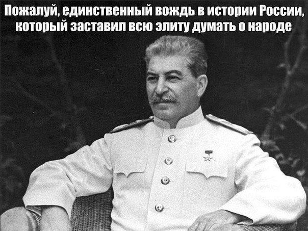 Почему Сталин смог поднять страну, а нынешняя власть не может?