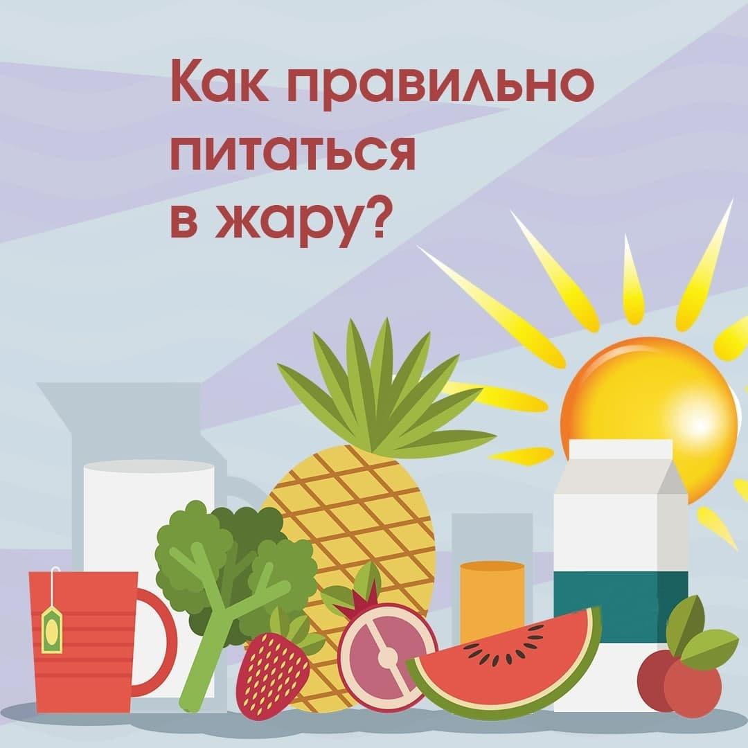 Рекомендации министерства здравоохранения по питанию в жару