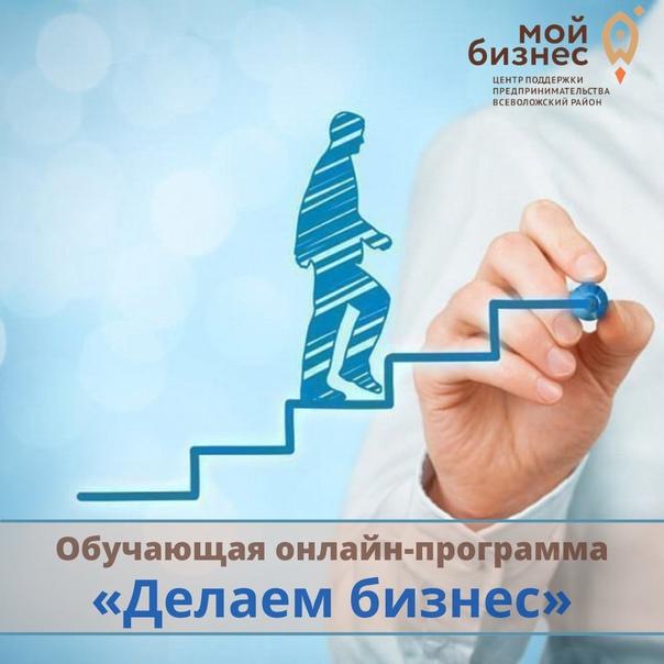 27 сентября в Ленинградской области стартует бесплатная обучающая онлайн-программа для предпринимателей,