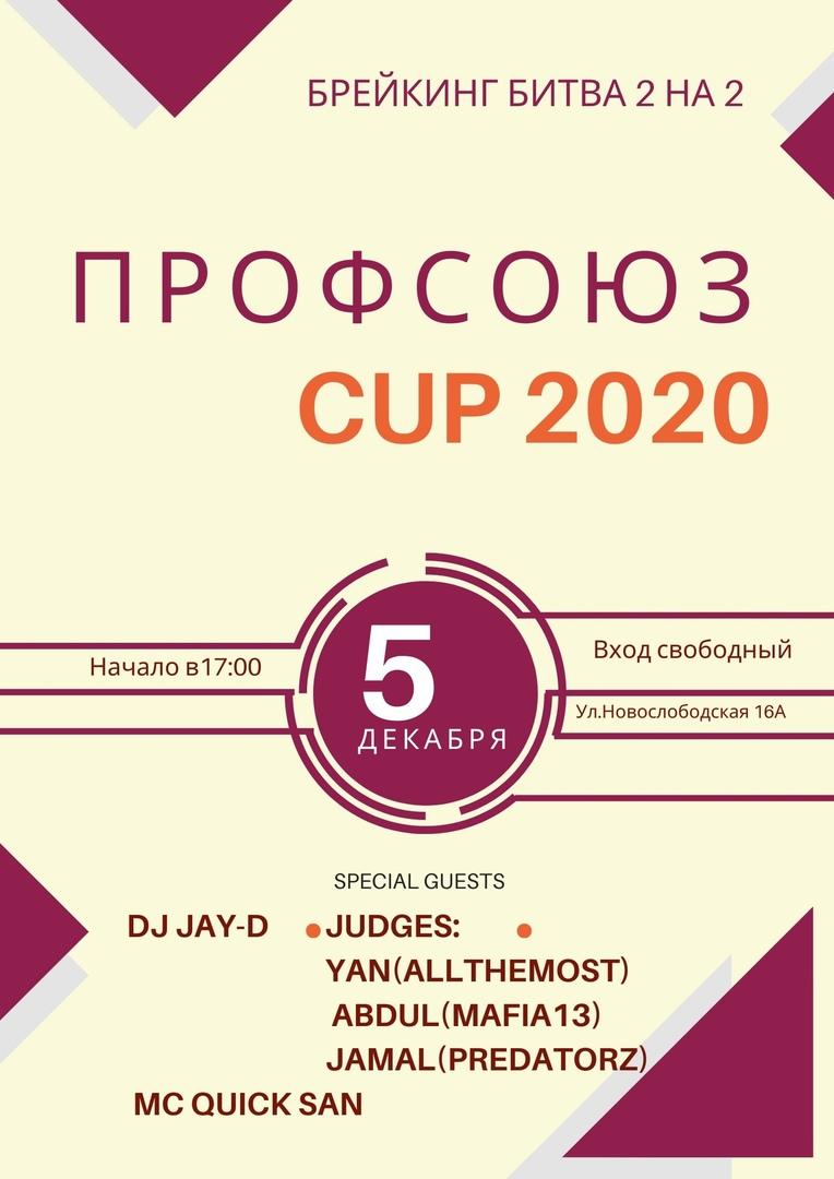 Афиша Москва ПРОФСОЮЗ CUP 2020