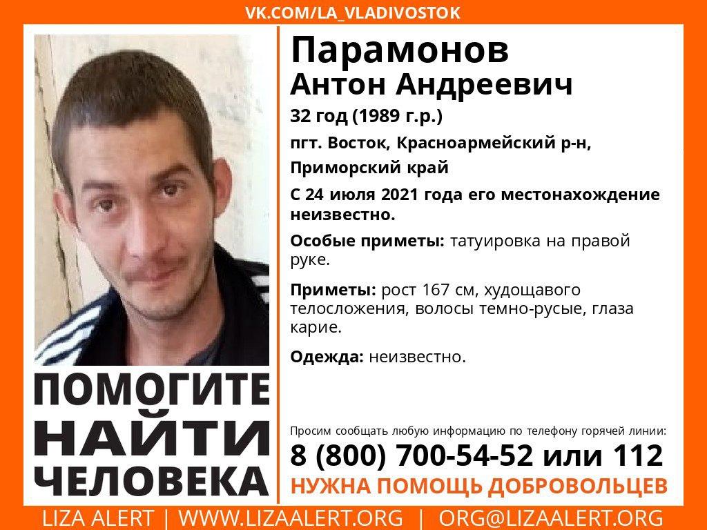 Внимание! Помогите найти человека! Пропал #Парамонов Антон Андреевич, 32 года, пгт