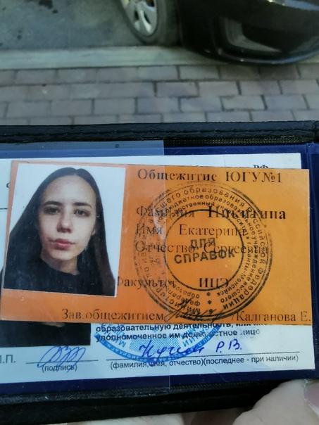 Никитина Екатерина Сергеевна, найден ваш студенчес...