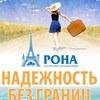 """Агентство путешествий """"РОНА""""."""