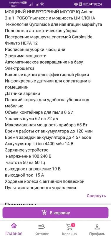 срочно продам новый пылесос, не   Объявления Орска и Новотроицка №27768
