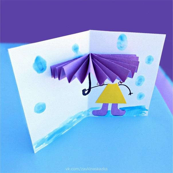 ОБЪЁМНЫЕ ОТКРЫТКИ «ЗОНТИКИ» Простые поделки из цветной бумаги для детей