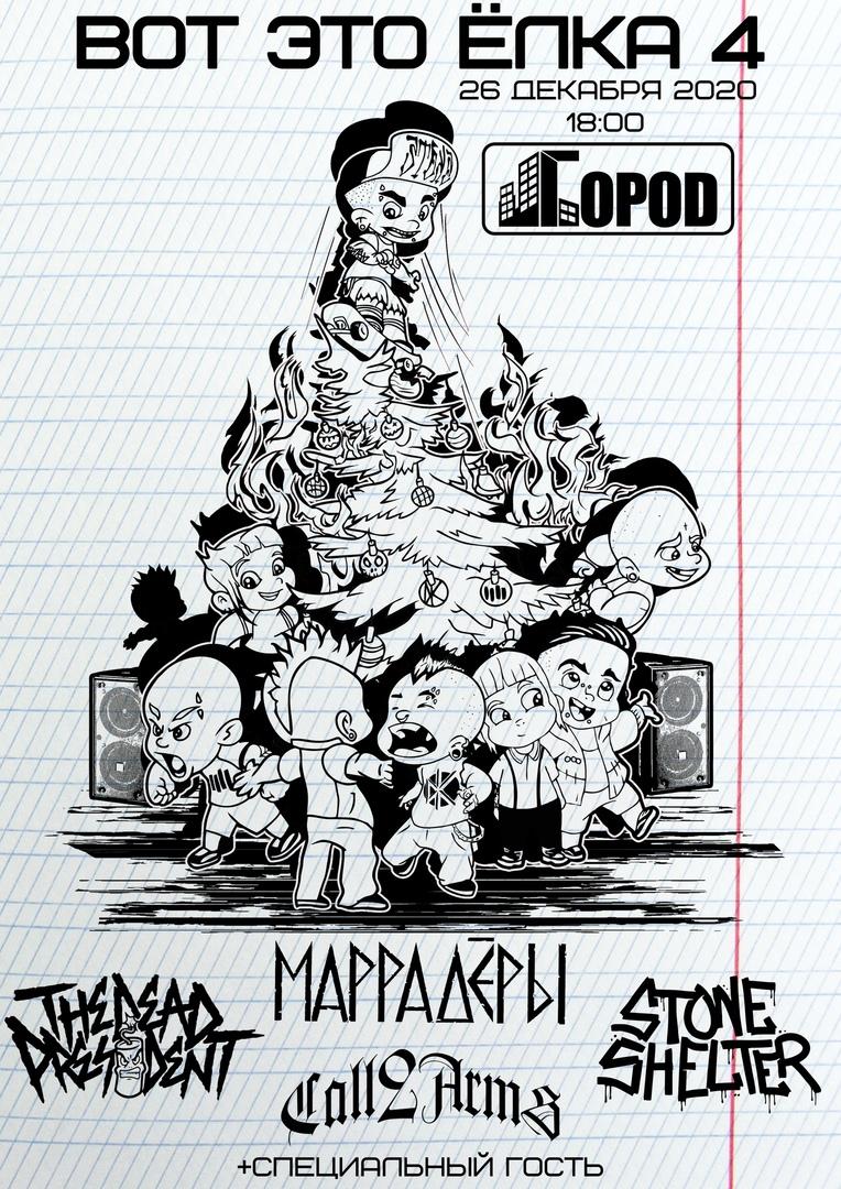 Афиша Москва 26 ДЕКАБРЯ 2020 / ВОТ ЭТО ЁЛКА 4! punk/hardcore
