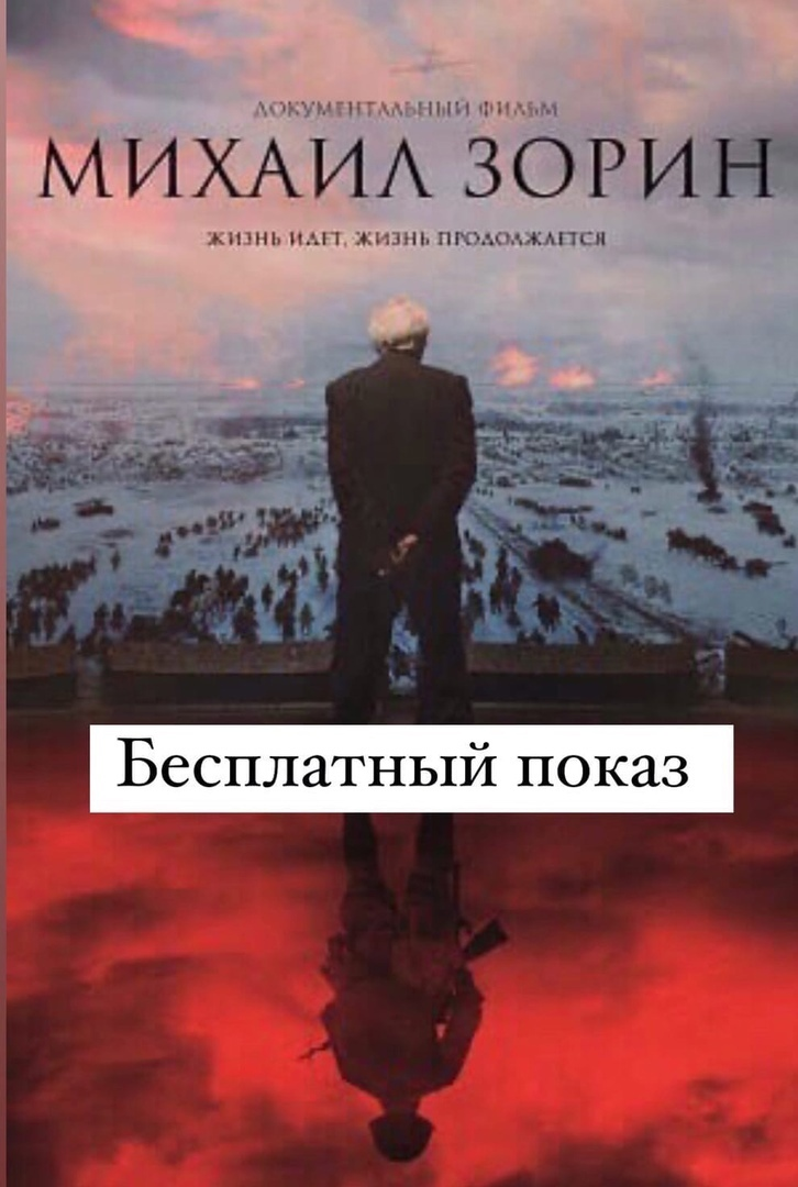 Петровчане смогут бесплатно посмотреть документальный фильм в киноцентре «Современник»