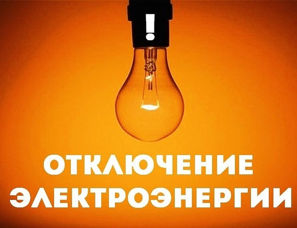 В Златоусте отключат свет  По данным единой дежурно-диспе...