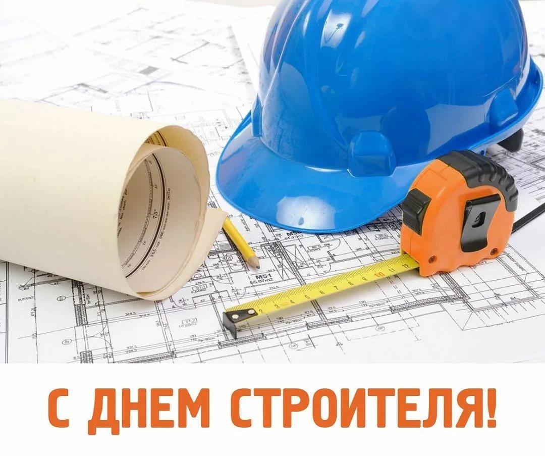 АО «Апатитыводоканал» поздравляет  строителей и архитекторов с наступающим профессиональным праздником – Днем строителя!