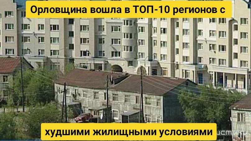 Орловщина вошла в ТОП-10 регионов с худшими жилищными условиями