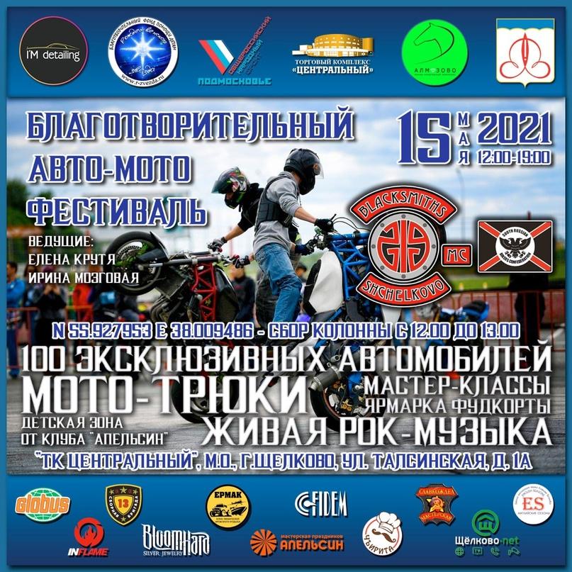 """Дорогие друзья! 15 мая 2021 года, в г.Щелково, по адресу """"ТК Центральный"""", ул. Т..."""