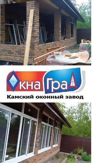 ОКНА Град Вятские Поляны