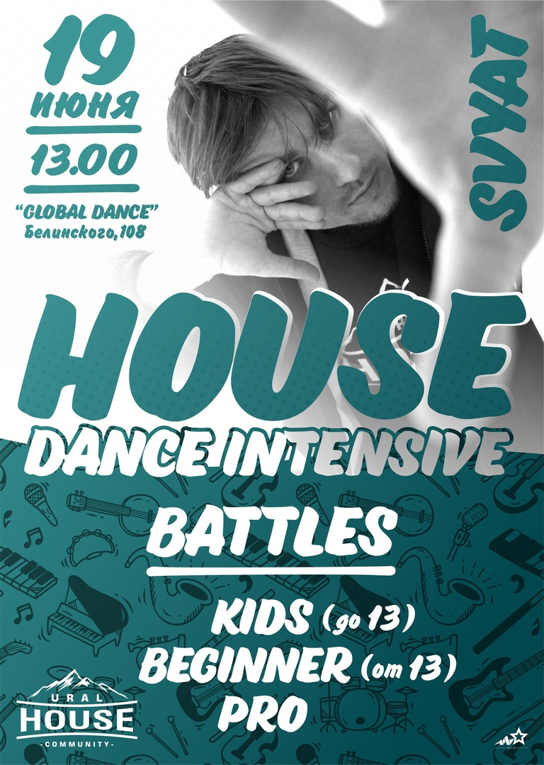 Афиша Екатеринбург HOUSE DANCE INTENSIVE + BATTLES
