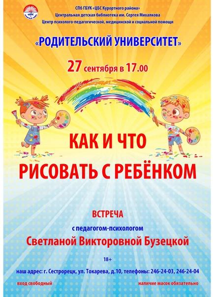 27 сентября в 17.00 приглашаем на встречу с психол...