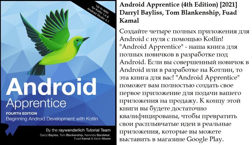 Android Apprentice (4th Edition) [2021] Darryl Bayliss, Tom Blankenship, Fuad Kamal