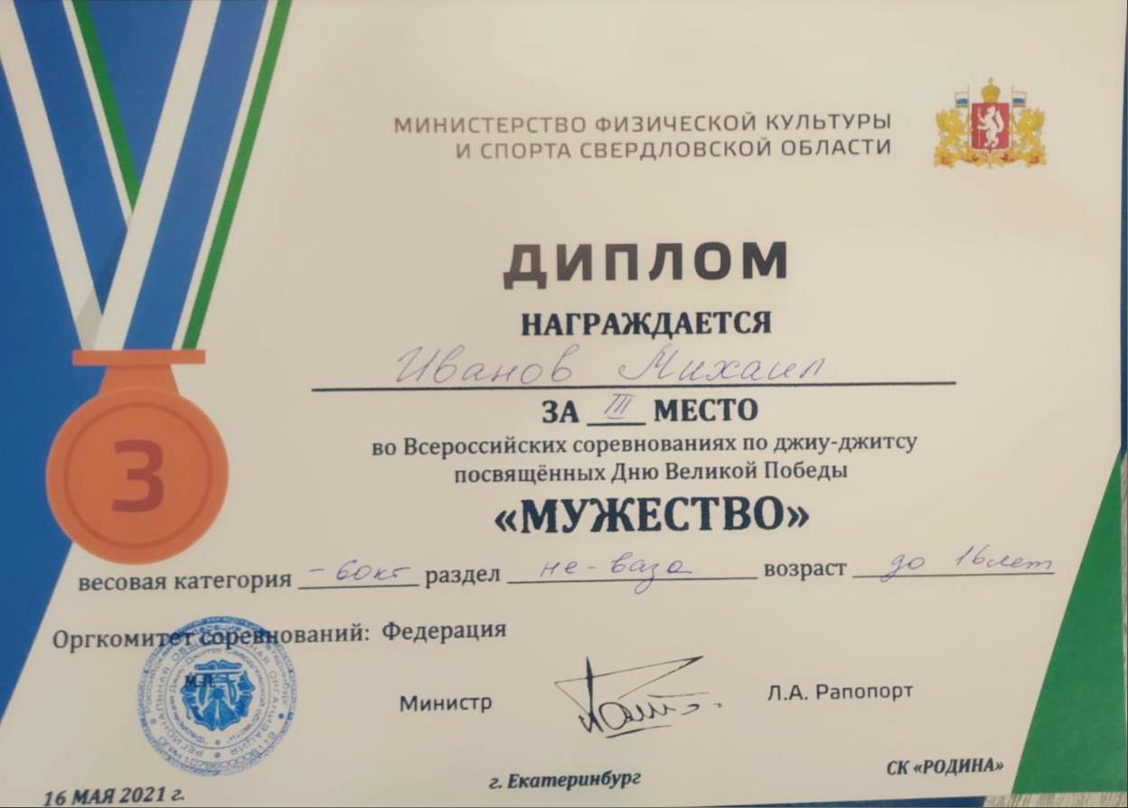 В Екатеринбурге в СК «Родина» прошли Всероссийские соревнования по джиу-джитсу