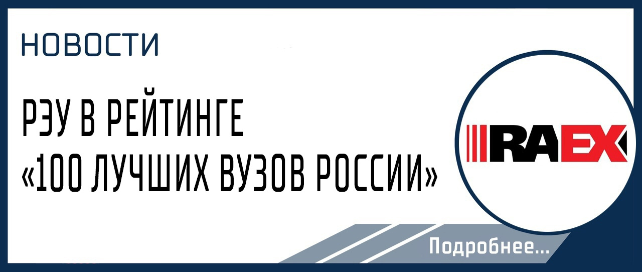 РЭУ В РЕЙТИНГЕ