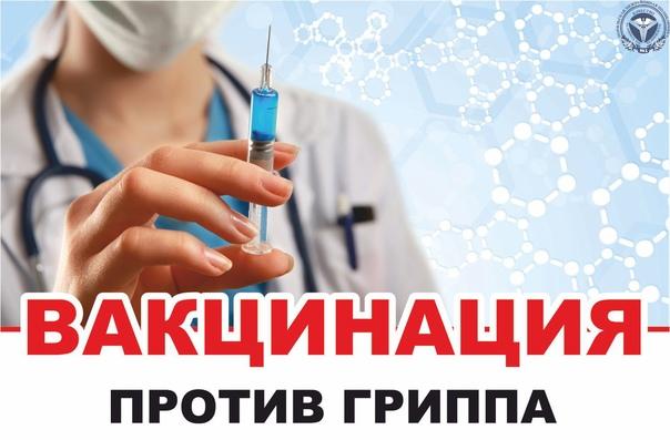 Памятка для родителей о необходимости вакцинации против гриппа