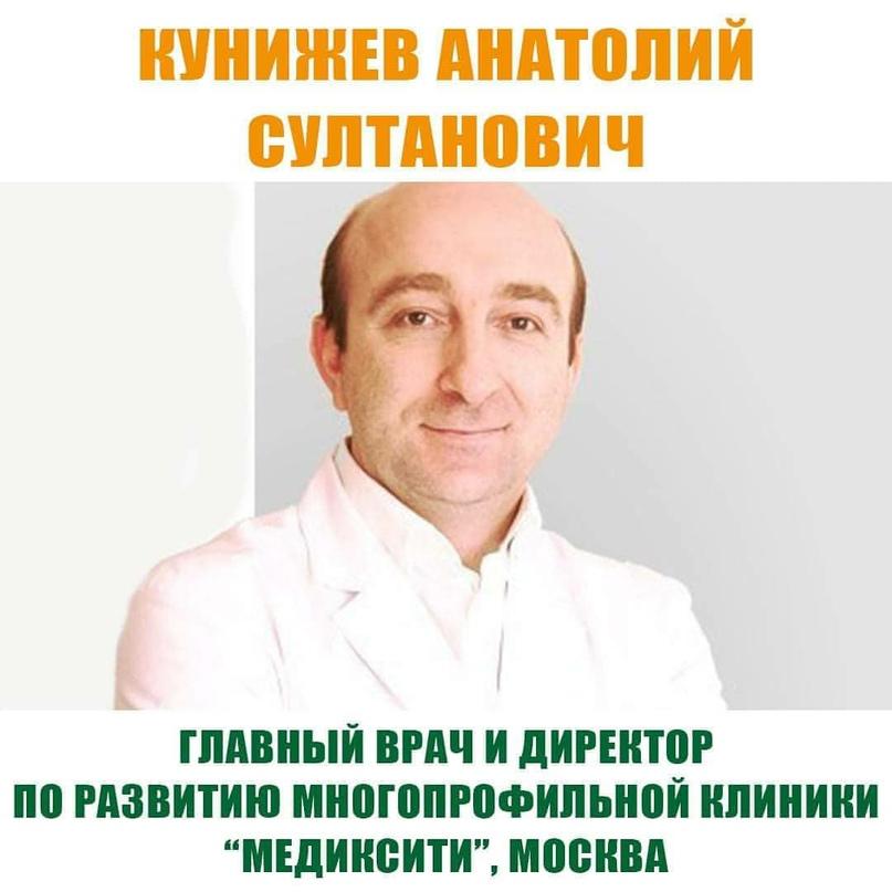 Кунижев Анатолий Султанович – пластический хирург, к.м.н. Выпускник Кабардино-Ба...