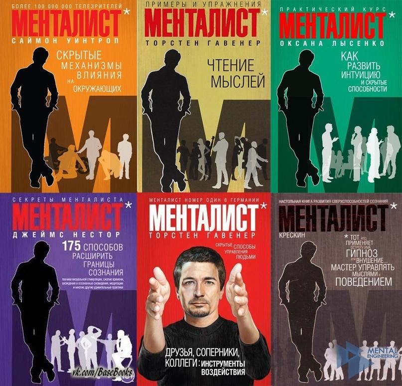 Подборка книг из серии Менталист