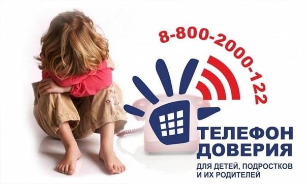 Телефоны доверия для тех, кто оказался в бедеВ сентябре 2...