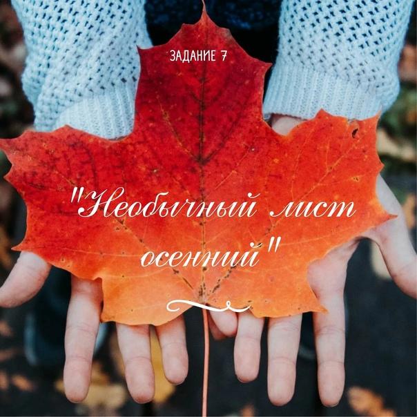 #Импульсивная_осень