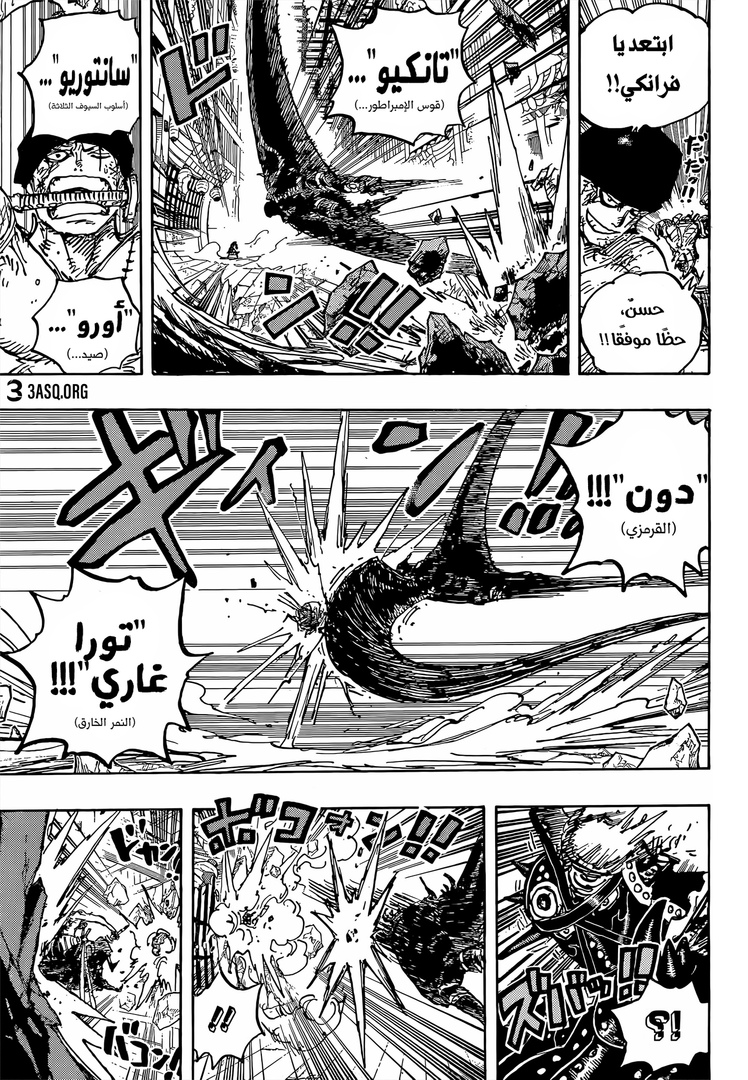 one piece arab chapter 1027, image №15