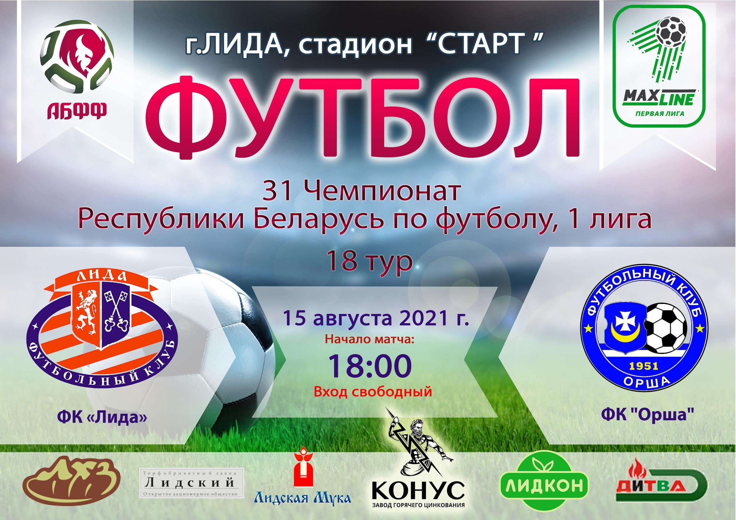 Футбольный клуб «Лида» проведет в предстоящее воскресенье, 15 августа, матч 18-го тура чемпионата страны в первой лиге.