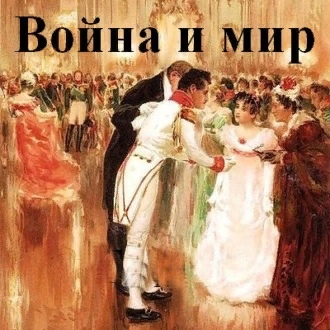 Виртуальная выставка аудиокниг «Слушай лучшее. Лев Толстой» (из фонда ЛитРес), изображение №1