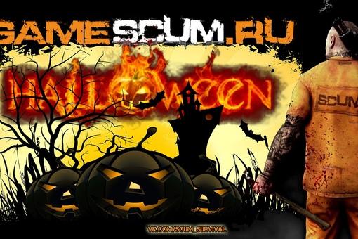 SCUM: Halloween 🎃 Команда...