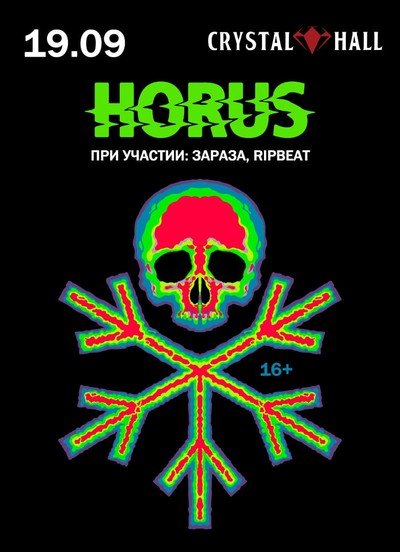 Алексей Horus