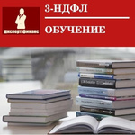 3-НДФЛ (ОБУЧЕНИЕ)