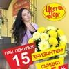 ЦВЕТТОРГ | Купить цветы розы доставка Ярославль