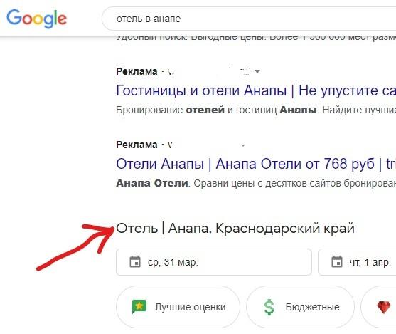 Турагентства и отели смогут бесплатно размещаться на вкладке «Путешествия» в поиске бронирования от Google., изображение №1