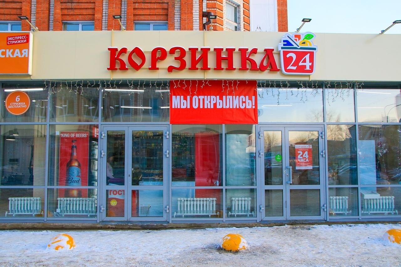 """МАГАЗИН """"КОРЗИНКА"""" 24 часа ул. Ленина 18а (Сбербанк """"центральный"""")"""