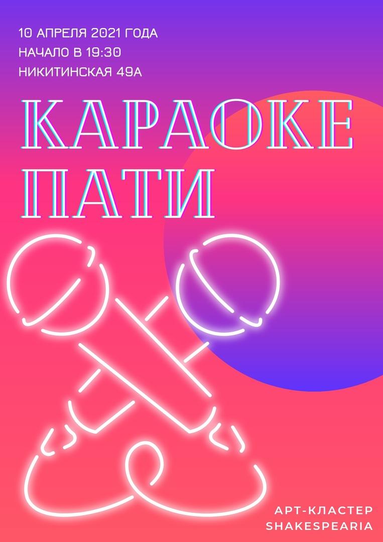 Афиша Воронеж Караоке - party