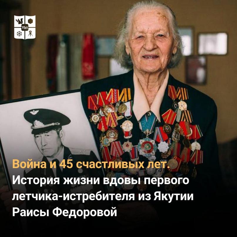 Война и45 счастливыхлет. История жизни вдовы первого летчика-истребителя изЯкутии Раисы Федоровой