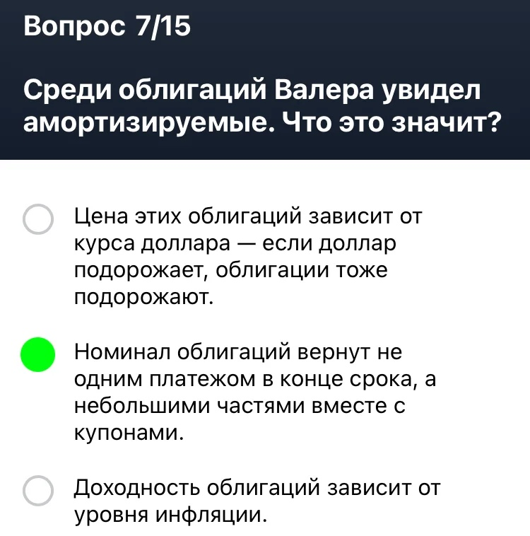 Тинькофф Инвестиции ответы на экзамен - вопрос 7