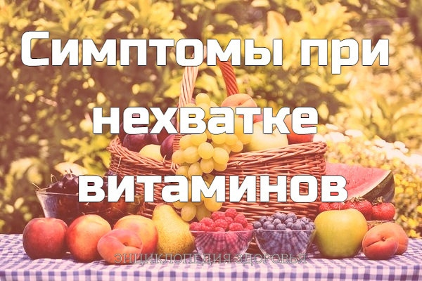 Симптомы при нехватке витаминов