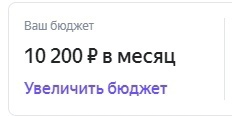 В каком случае реклама в Яндекс.Бизнес выгоднее, чем в Яндекс.Директ?, изображение №3