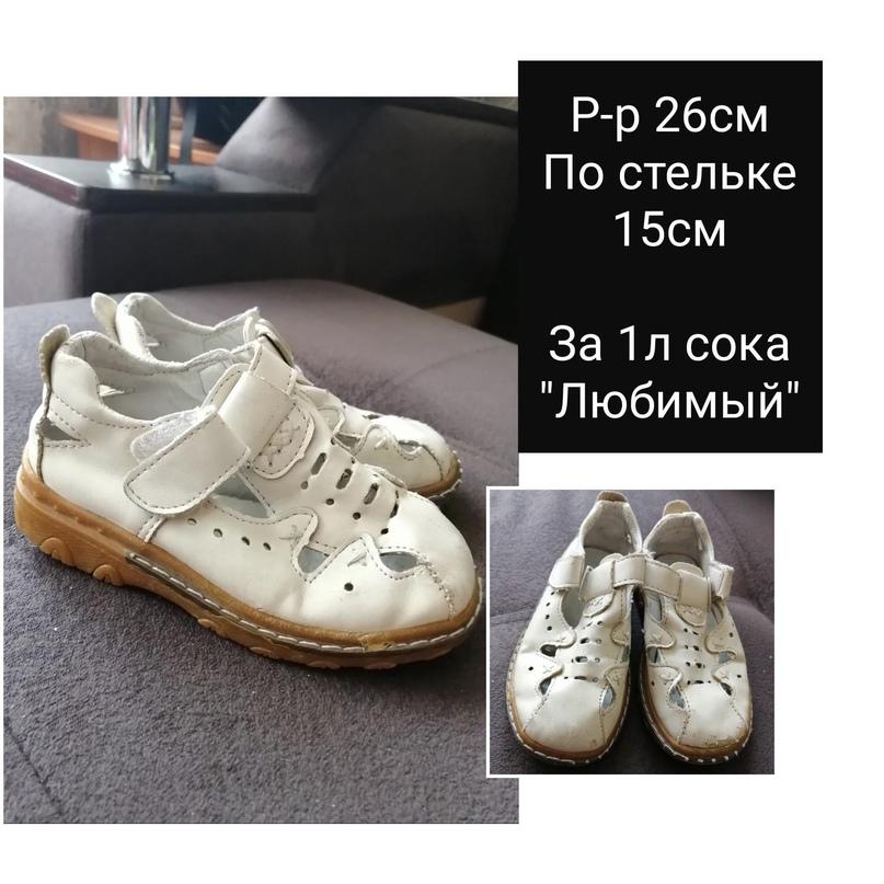 Сандали | Объявления Орска и Новотроицка №28233
