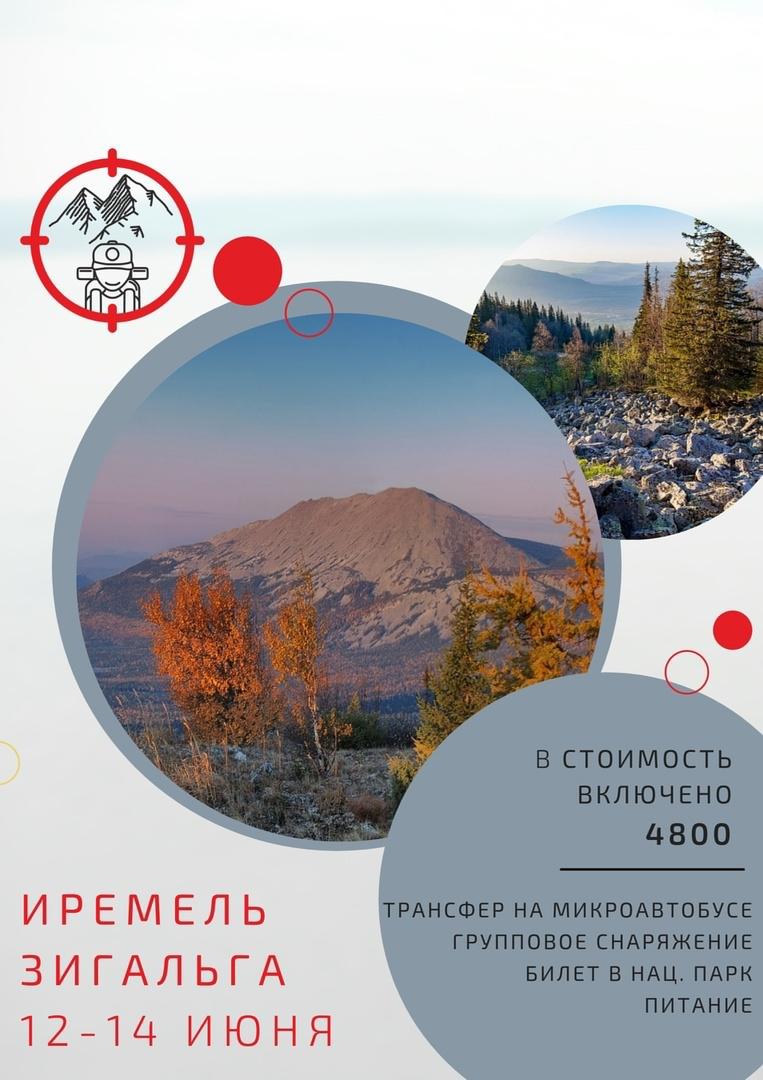 Афиша Тюмень ИРЕМЕЛЬ И ХРЕБЕТ ЗИГАЛЬГА / 12 -14 ИЮНЯ